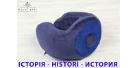 История создания подушок для шеи